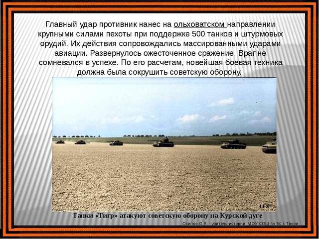 Главный удар противник нанес на ольховатском направлении крупными силами пехо...