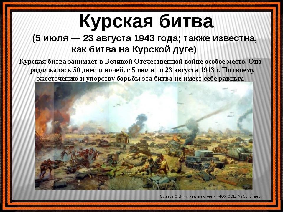 Курская битва (5 июля — 23 августа 1943 года; также известна, как битва на К...