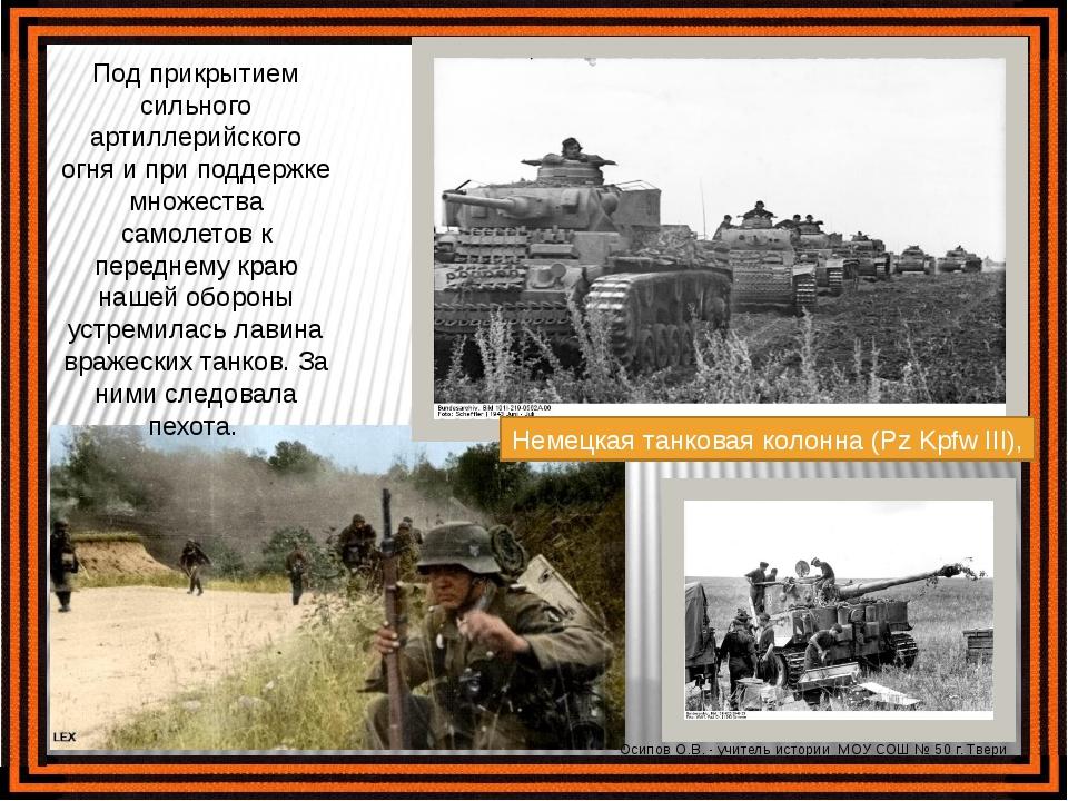 Немецкая пехота выдвигается в сторону советских позиций Под прикрытием сильно...