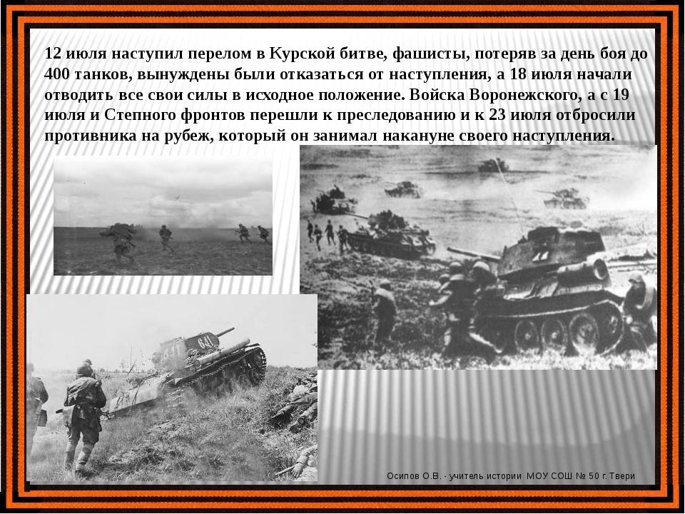 12 июля наступил перелом в Курской битве, фашисты, потеряв за день боя до 400...