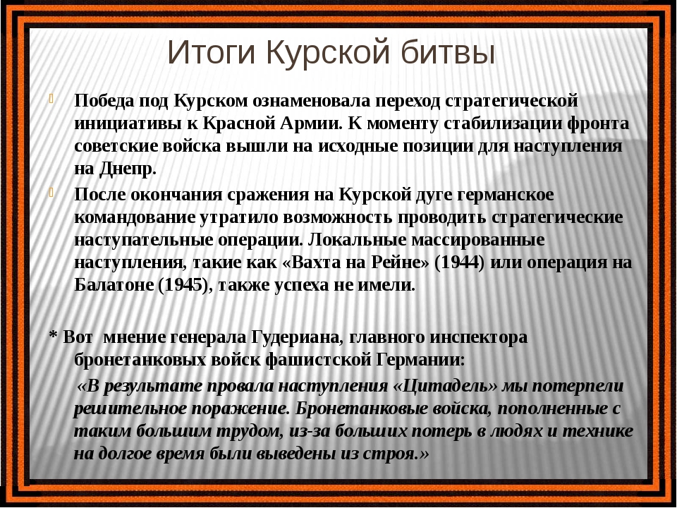 Итоги Курской битвы Победа под Курском ознаменовала переход стратегической ин...