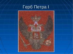 Герб Петра I
