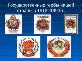 Государственные гербы нашей страны в 1918 -1993гг.