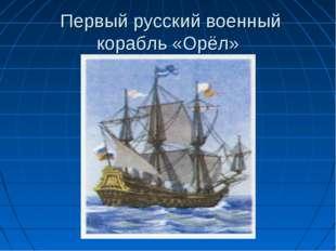 Первый русский военный корабль «Орёл»