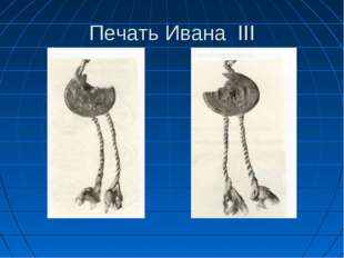 Печать Ивана III