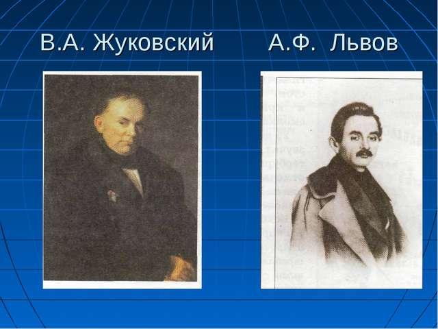 В.А. Жуковский А.Ф. Львов
