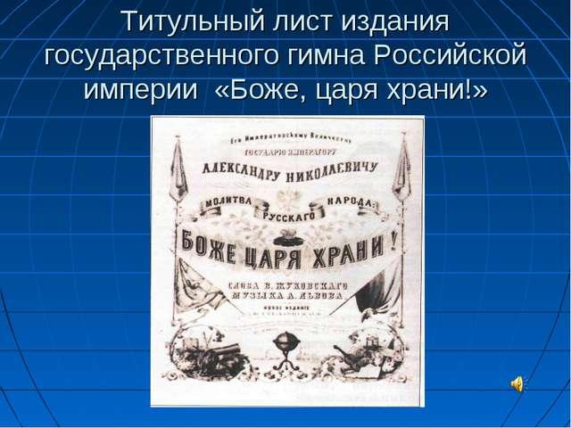 Титульный лист издания государственного гимна Российской империи «Боже, царя...