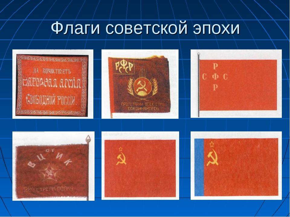 Флаги советской эпохи