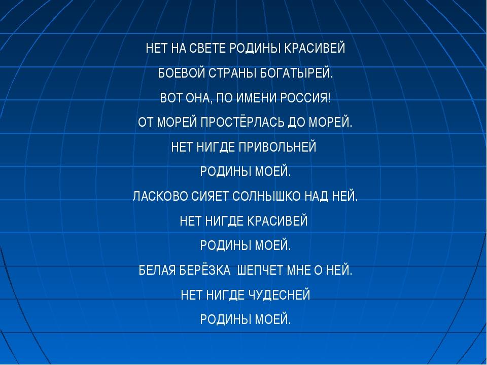 НЕТ НА СВЕТЕ РОДИНЫ КРАСИВЕЙ БОЕВОЙ СТРАНЫ БОГАТЫРЕЙ. ВОТ ОНА, ПО ИМЕНИ РОССИ...