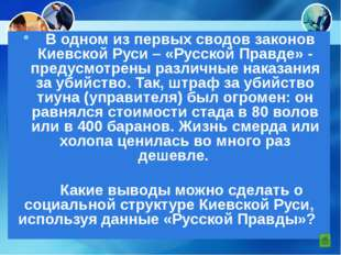 В одном из первых сводов законов Киевской Руси – «Русской Правде» - предусмо
