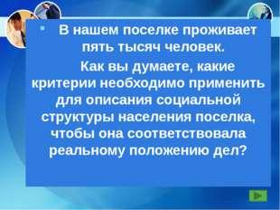 СОЦИАЛЬНАЯ СФЕРА ОБЩЕСТВОЗНАНИЕ МБОУ «Мстерская средняя общеобразовательная