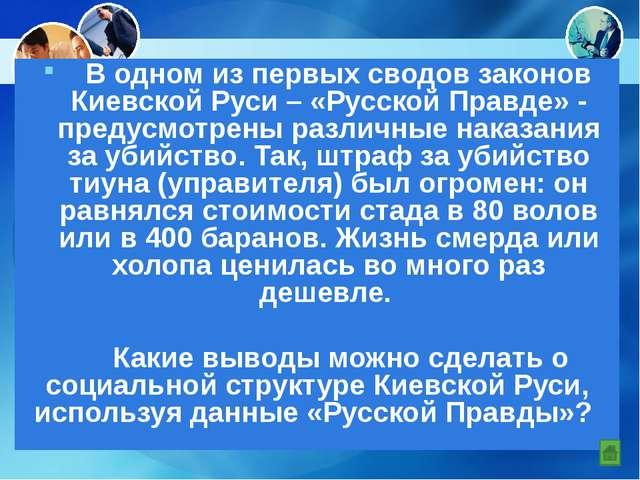 В одном из первых сводов законов Киевской Руси – «Русской Правде» - предусмо...