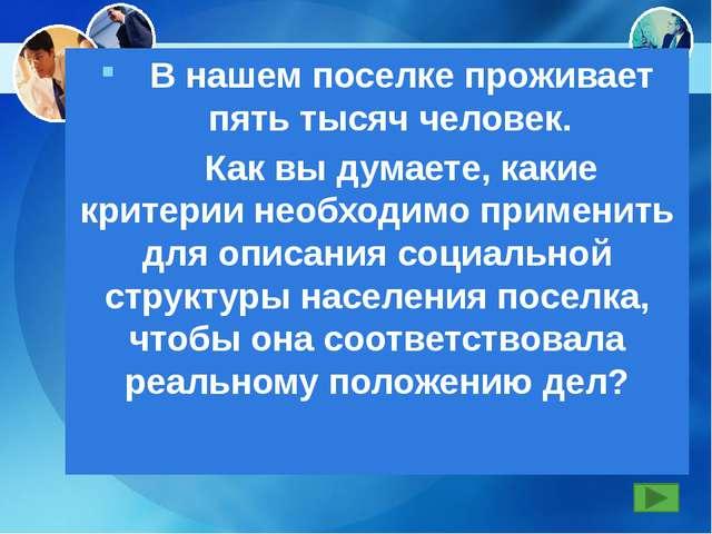 СОЦИАЛЬНАЯ СФЕРА ОБЩЕСТВОЗНАНИЕ МБОУ «Мстерская средняя общеобразовательная...