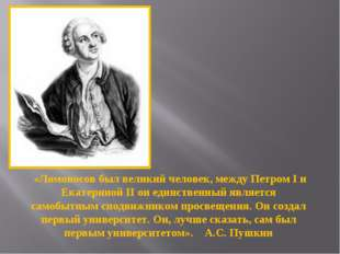 «Ломоносов был великий человек, между Петром I и Екатериной II он единственн