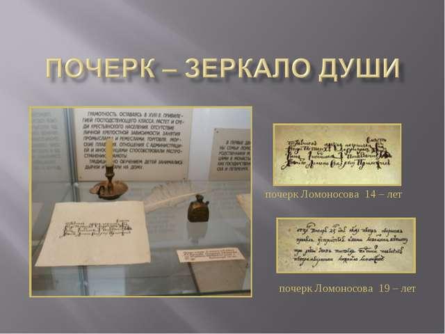 почерк Ломоносова 14 – лет почерк Ломоносова 19 – лет