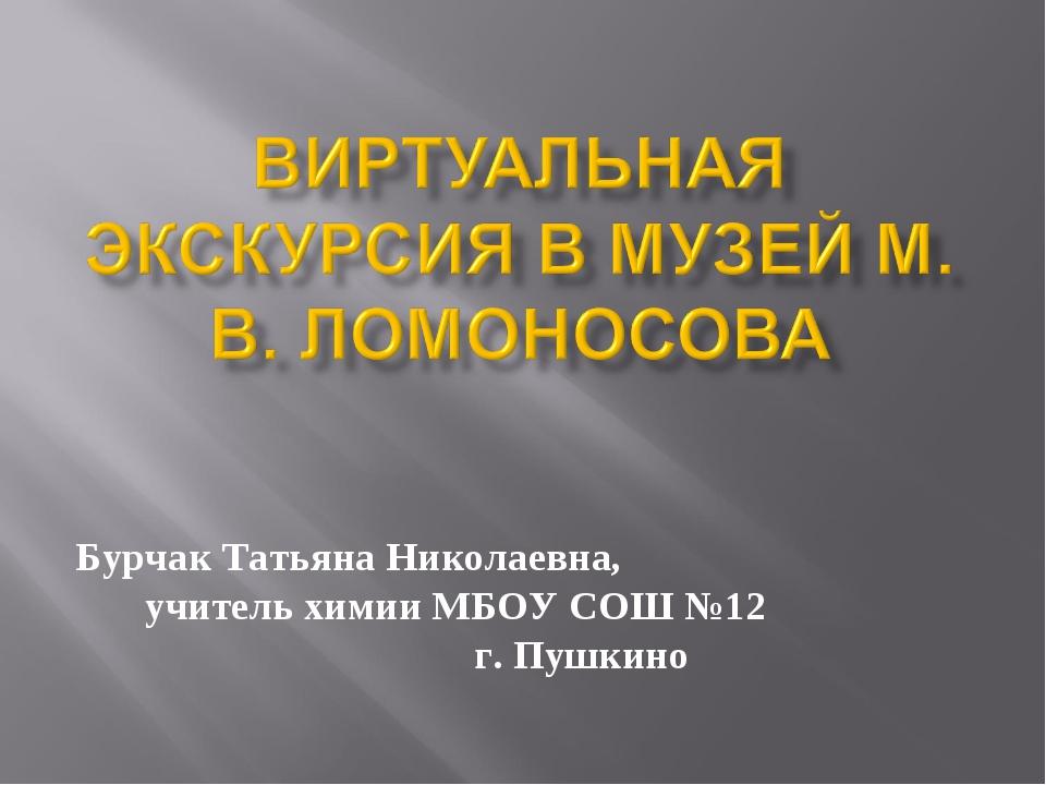 Бурчак Татьяна Николаевна, учитель химии МБОУ СОШ №12 г. Пушкино