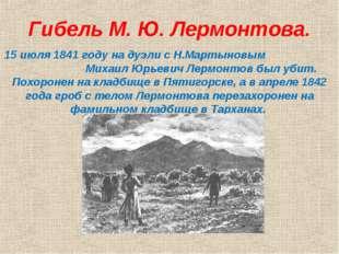 Гибель М. Ю. Лермонтова. 15 июля 1841 году на дуэли с Н.Мартыновым Михаил Юр