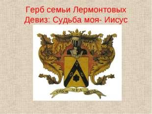 Герб семьи Лермонтовых Девиз: Судьба моя- Иисус