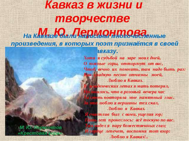 Кавказ в жизни и творчестве М. Ю. Лермонтова. На Кавказе были написаны многоч...