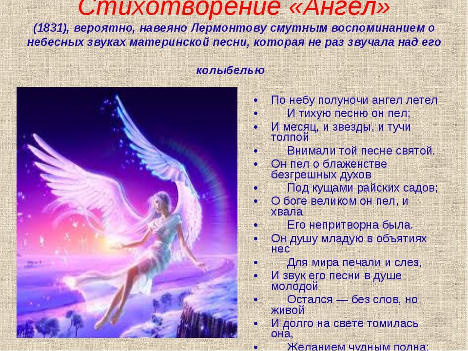 Стихотворение «Ангел» (1831), вероятно, навеяно Лермонтову смутным воспоминан...