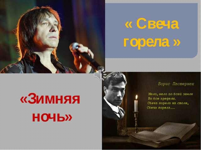 «Зимняя ночь» « Свеча горела »