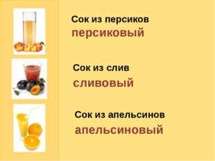 Сок из персиков Сок из слив Сок из апельсинов персиковый сливовый апельсиновый