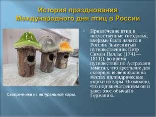 Привлечение птиц в искусственные гнездовья, впервые было начато в России. Зна
