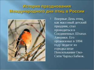 Впеpвые День птиц, как массовый детский пpаздник, стал пpоводиться в Соединен