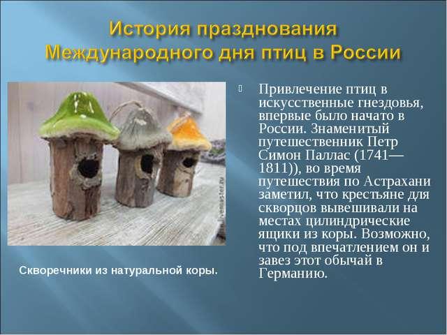 Привлечение птиц в искусственные гнездовья, впервые было начато в России. Зна...