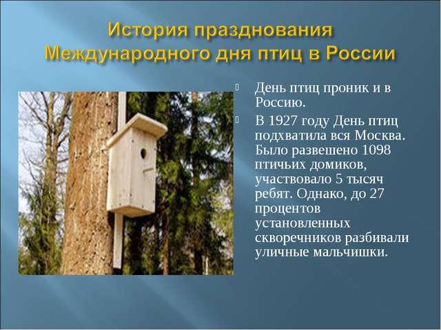 День птиц пpоник и в Россию. В 1927 году День птиц подхватила вся Москва. Был...