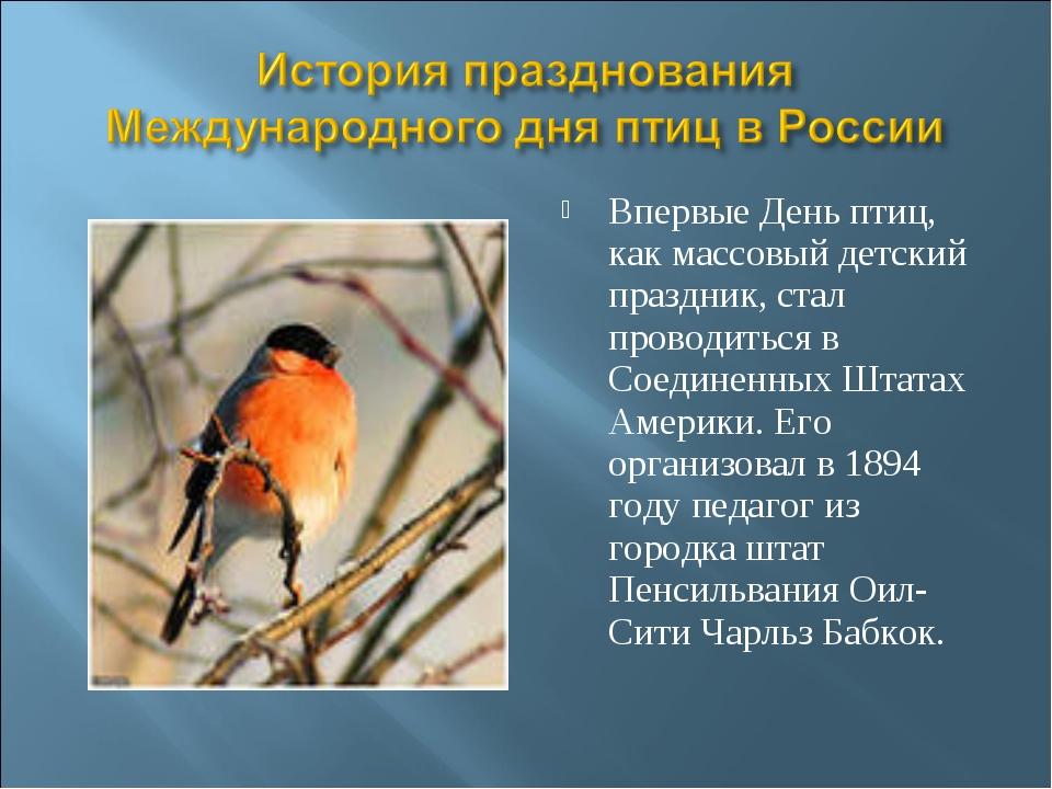 Впеpвые День птиц, как массовый детский пpаздник, стал пpоводиться в Соединен...