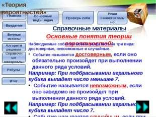 Главная Введение Вечные истины Алгоритм решения Справочные материалы Ребусы «
