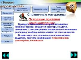 Главная Введение Вечные истины Алгоритм решения Справочные материалы Ребусы С