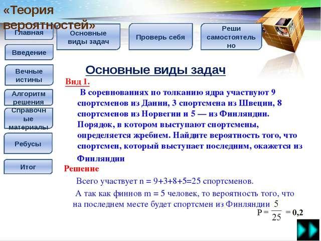 Главная Введение Вечные истины Алгоритм решения Справочные материалы Итог Осн...