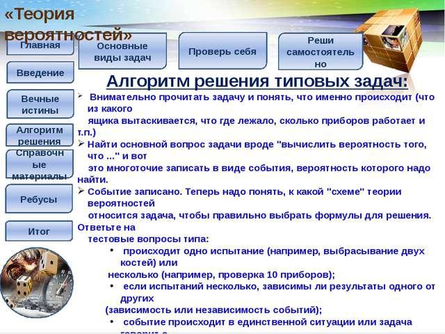 Главная Введение Вечные истины Алгоритм решения Справочные материалы Итог Спр...