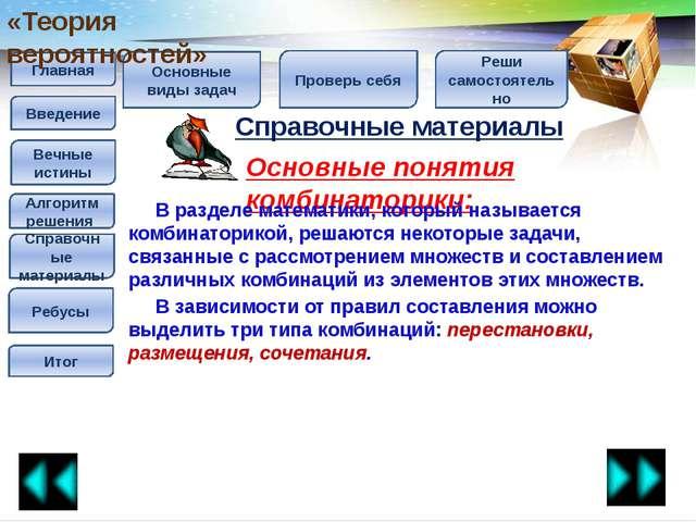 Главная Введение Вечные истины Алгоритм решения Справочные материалы Ребусы С...