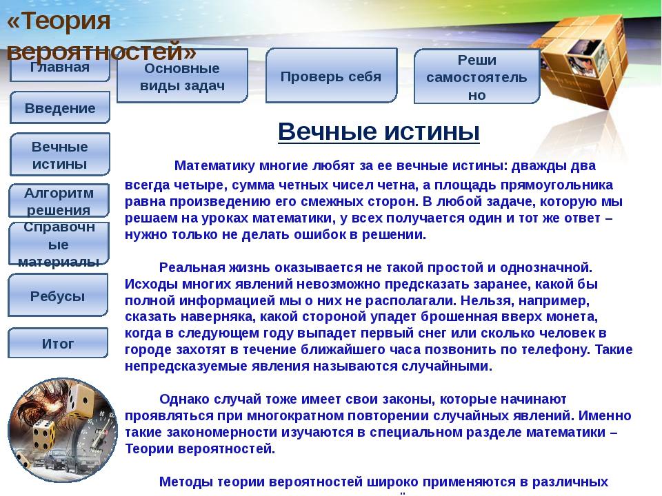 Главная Введение Вечные истины Алгоритм решения Справочные материалы Итог Алг...