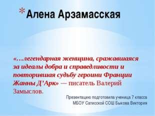 Презентацию подготовила ученица 7 класса МБОУ Сатисской СОШ Быкова Виктория А