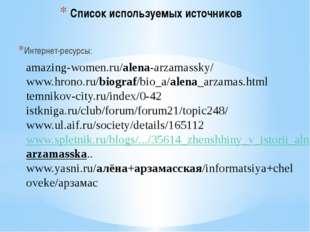 Список используемых источников Интернет-ресурсы: amazing-women.ru/alena-arzam