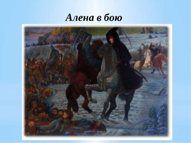 Алена в бою
