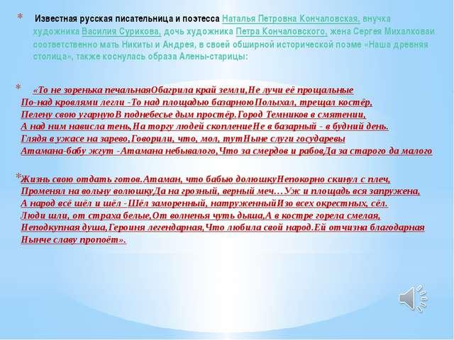 Известная русская писательница и поэтессаНаталья Петровна Кончаловская,вну...