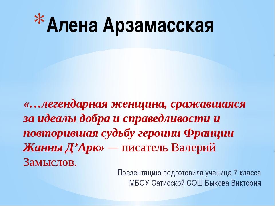 Презентацию подготовила ученица 7 класса МБОУ Сатисской СОШ Быкова Виктория А...