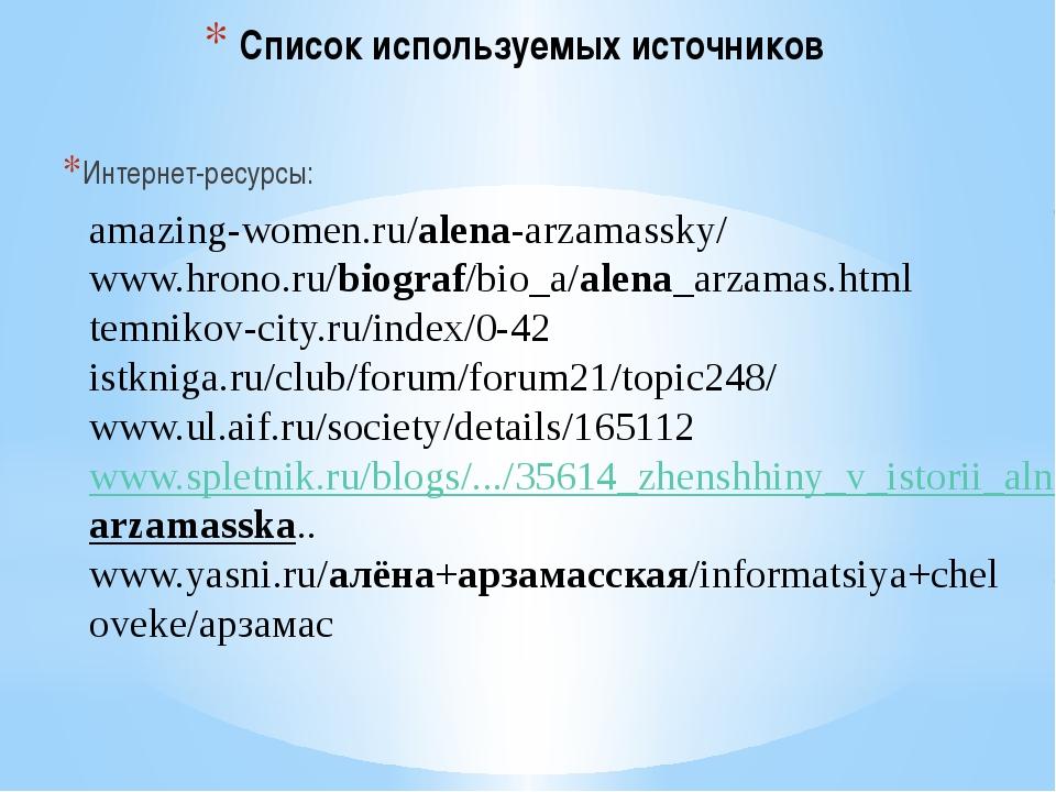 Список используемых источников Интернет-ресурсы: amazing-women.ru/alena-arzam...