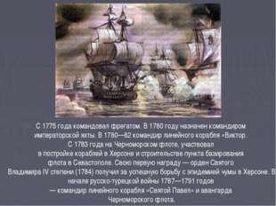 С 1775 года командовал фрегатом. В 1780 году назначен командиром императорско