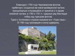 Командуя с 1790 года Черноморским флотом, прибегнув к созданной им новой манё