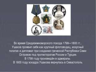 Во время Средиземноморского похода 1798—1800 гг., Ушаков проявил себя как кру