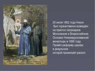 25 июля 1652 года Никон был торжественно возведён на престол патриархов Моско