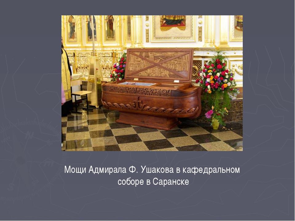 Мощи Адмирала Ф. Ушакова в кафедральном соборе в Саранске