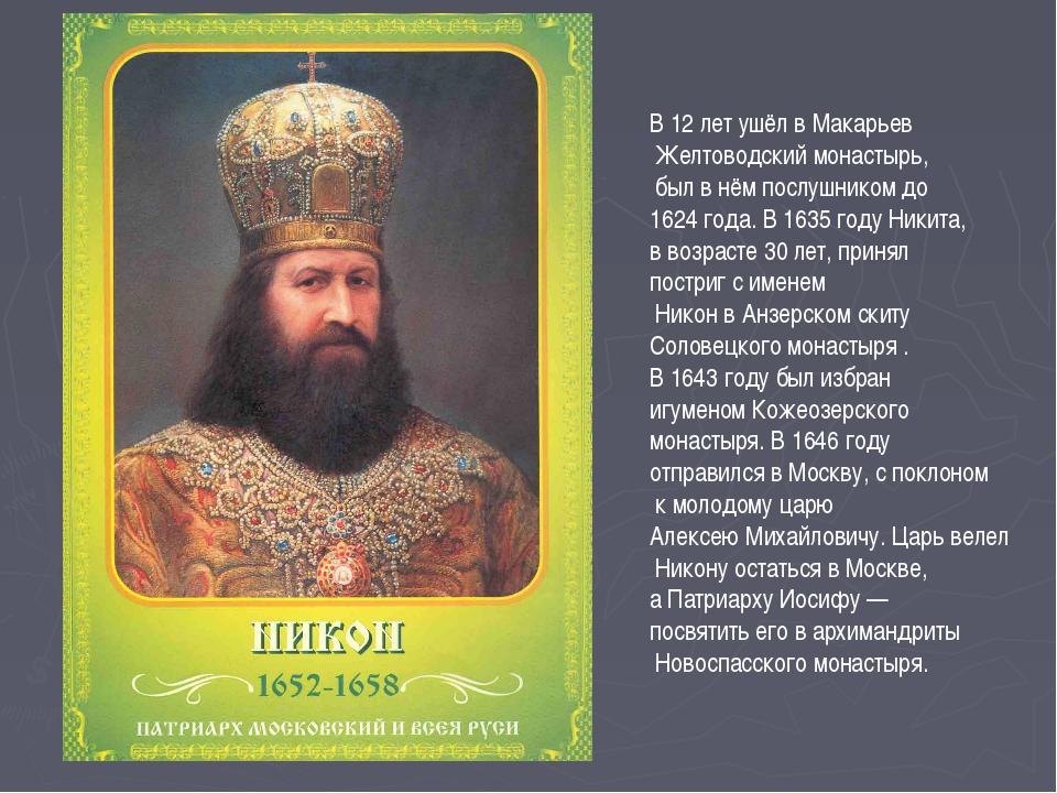 В 12 лет ушёл в Макарьев Желтоводский монастырь, был в нём послушником до 16...