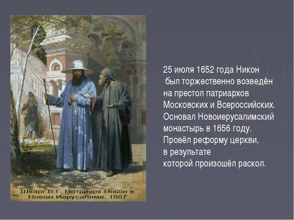 25 июля 1652 года Никон был торжественно возведён на престол патриархов Моско...